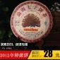 云南普洱茶 七彩金孔雀 2012年特级饼 普洱茶熟茶 饼茶 357克/饼