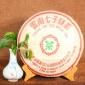 云南普洱茶生茶七子饼茶叶 勐海中茶绿印古树中茶7572   特价