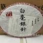 2012年福鼎白毫银针厂家批发价还有好茶批发