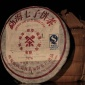 云南普洱茶七子饼批发2007普洱熟茶勐海福海茶业7576熟茶正品