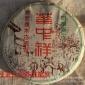 03年云南普洱茶 357克华忠祥生茶七子饼茶叶 特价包邮