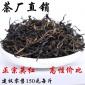 一级英德红茶茶叶广东特产工夫红茶50g试饮厂家直销