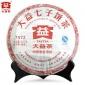云南大益普洱茶熟茶 2012年7572七子饼茶 357克勐海茶厂大益茶叶