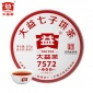 大益普洱茶熟茶7572茶饼勐海茶厂饼茶2019年1901批357g云南七子饼