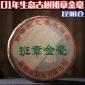 云南普洱茶班章金毫01年勐海古树生饼357克干仓老生茶饼茶