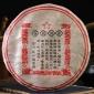 云南普洱茶江城圆茶七子饼普洱圆茶97年干仓老生茶