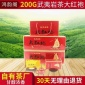 2019新茶武夷山大红袍 现货批发正岩茶叶 浓香礼盒装200g/盒