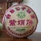 普洱茶 生茶 普文茶厂2004年紫娟饼500克 干仓老茶 醇厚回甘 批发