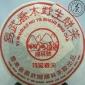 普洱茶生茶 易武乔木野生饼茶 02年357克 顺林号特级春尖
