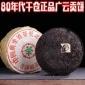 云南普洱茶80年代广云贡饼中国广东省茶叶进出口企业普洱饼茶绿印