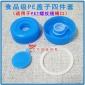 PET纯净水桶盖子螺纹盖聪明盖5L7.5升螺丝口盖子食品级PP密封瓶盖