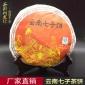 春榜正品纯手工云南七子茶饼茶香清醇普洱茶送礼佳品厂家直销