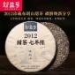 2012珍藏裸饼 新益号布朗山 甜茶七年陈老生茶 普洱生茶饼 普洱茶