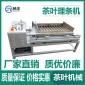 茶叶理条机 畅洋茶叶机械厂家直销