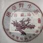 批发云南普洱茶熟茶班章生态野生茶珍藏品勐海圆茶