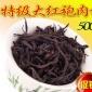 大红袍 武夷岩茶 醇香500g散装特价包邮 特级大红袍肉桂乌龙茶叶