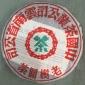 颂普道云南普洱茶2008年老树绿印圆茶普洱生饼七子饼357仓储批发