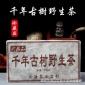 云南普洱茶 90年代勐海千年古树野生茶砖1000克熟砖 特级老茶砖