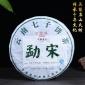 云南普洱茶生茶饼大叶种晒青毛茶 勐宋 古树茶饼批发茶叶普洱生茶
