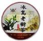 普洱茶 熟茶 鑫寨茶厂 2013年冰岛老树茶 珍藏品 357克七子饼