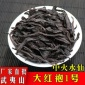 武夷岩茶大红袍碳焙中火水仙肉桂500g散装批发福建乌龙厂家直销