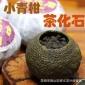 云南古树普洱茶批发 小青柑茶化石 碎银子散装柑普茶汤水醇厚纯料