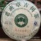 云南普洱茶 老班章生态茶 古树茶 2009年 生茶 七子饼茶