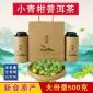 小青柑普洱茶500克罐装广东江梅新会柑普茶特级茶叶云南宫廷普洱