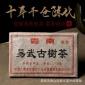 2006年易武古树茶砖 普洱老茶砖 陈年古树普洱茶普洱熟茶砖