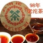 1998年销法沱 特价 陈年老茶 普洱茶 熟茶 250g 沱茶