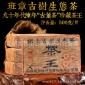 云南普洱茶 茶叶 90年代古树生态茶 珍藏茶王 纯干仓宫廷料老熟茶