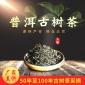 产地货源普洱古树茶A级50年至100年古树茶生普生茶晒青茶手工制作