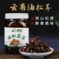 爨花山珍 油松茸菌430g云南特产美食 即食下饭菜零食调料酱菜咸菜