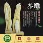 传统雕刻工艺普洱茶雕 云南特产茶叶 茶雕摆件礼品藤类茶树包