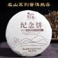 云南普洱熟茶古树茶现货纪念饼印象秘境熟茶批发357g茶饼礼品茶叶