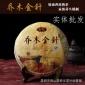 普洱茶叶批发 乔木金针熟饼熟茶500年古树纯料发酵叶厂家直销