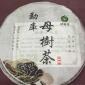 颂普道纯料古树茶普洱茶饼2015年勐库母树茶仓储批发量大从优